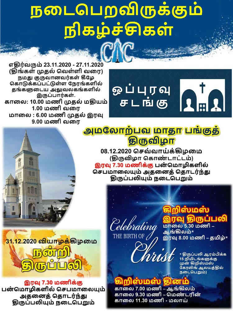 all-souls-day-tamil